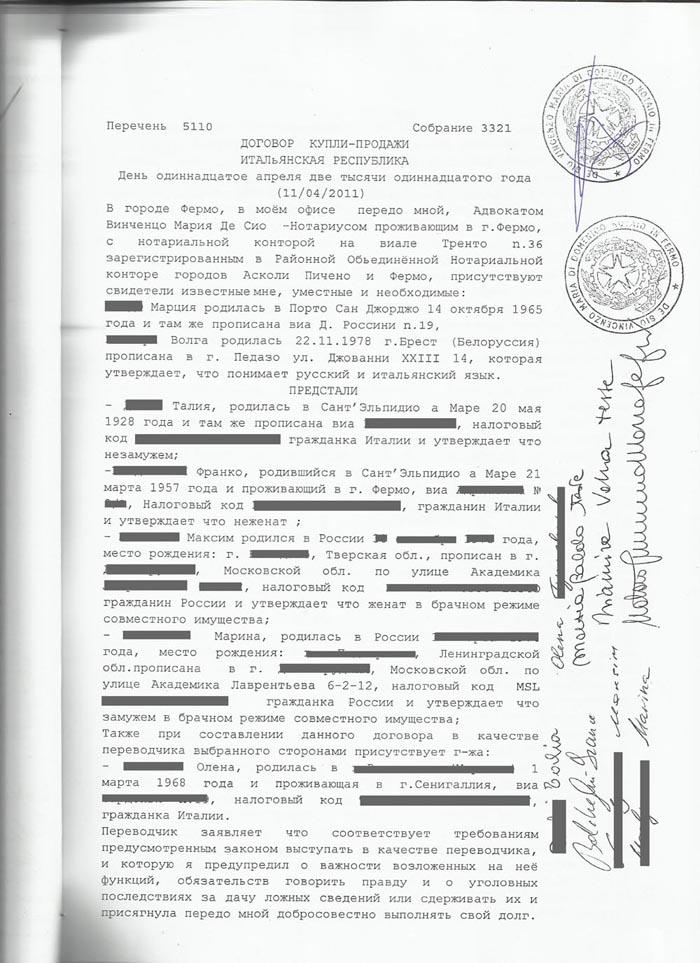 Договор купли-продажи (перевод с итальянского на русский)