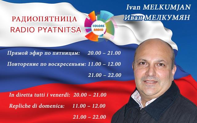 Радио пятница из Рима